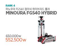 Rank4 미노우라 FG540